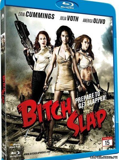 suchki-bitch-slap-rik-dzheykobson